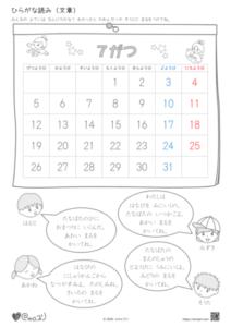 幼児・小学校低学年向け_ひらがな読み練習プリント_文章_カレンダー_7月