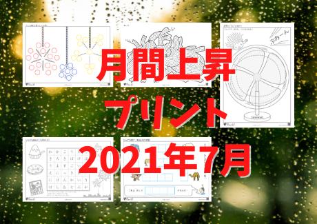 月間上昇プリント(2021年7月)