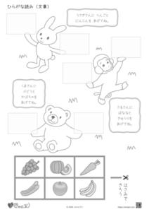 幼児・小学校低学年向け_ひらがな読み練習プリント_文章_動物