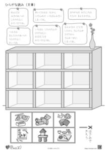幼児・小学校低学年向け_ひらがな読み練習プリント_文章_おかたづけ_3x3_1