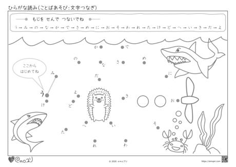 幼児・小学校低学年向け_ひらがな読み練習プリント_言葉遊び_文字つなぎ_サメ
