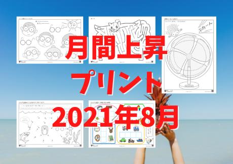 月間上昇プリント(2021年8月)